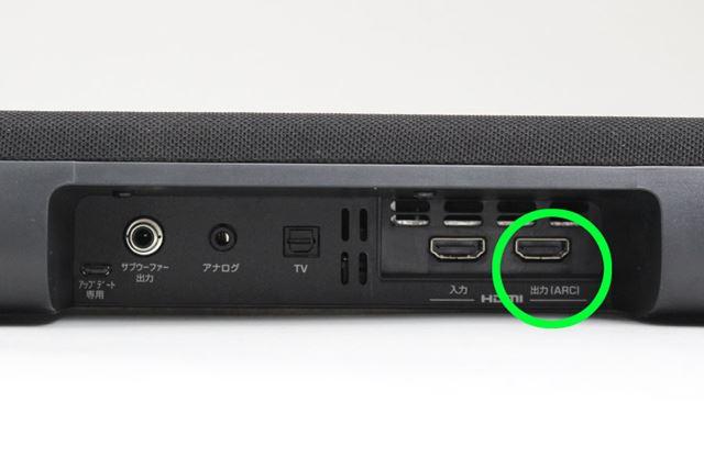 HDMIのARC規格では、テレビの音声をサウンドバーに送ることで音量調整を連動させられるようになっている