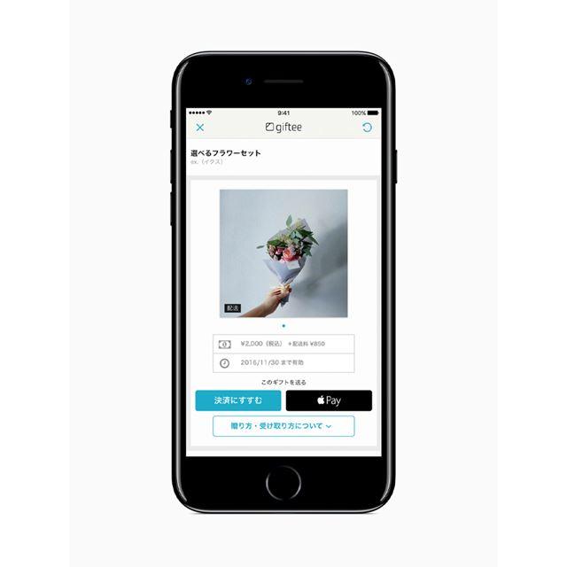 クレジットカードを登録すれば、対応するサービスでのオンライン決済も可能になる。Apple Payを選んでTouch IDで認証するだけで決済できるので簡単だ