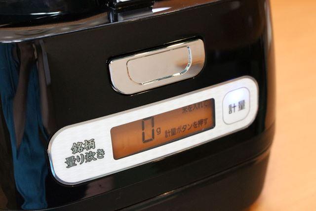 「計量」ボタンを押すと、「0g」と表示されました。つまり、内釜の重さを差し引き、「0g」表示にしたのです