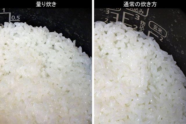 炊き上がったごはんを比べてみましたが、見た目では違いを感じません