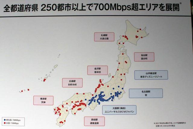 東名阪地区以外では、1.7GHz帯の代わりに2.1GHz帯を組み合わせることで最大通信速度は738Mbpsとなる