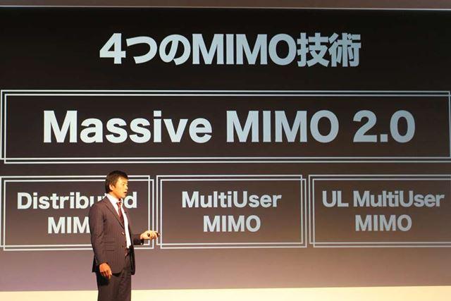 MIMOを活用した4つの技術を組み合わせた「Massive MIMO 2.0」を9月22日よりスタートさせる