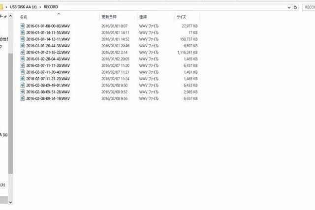 録音された音声データはWAVファイルで録音されています