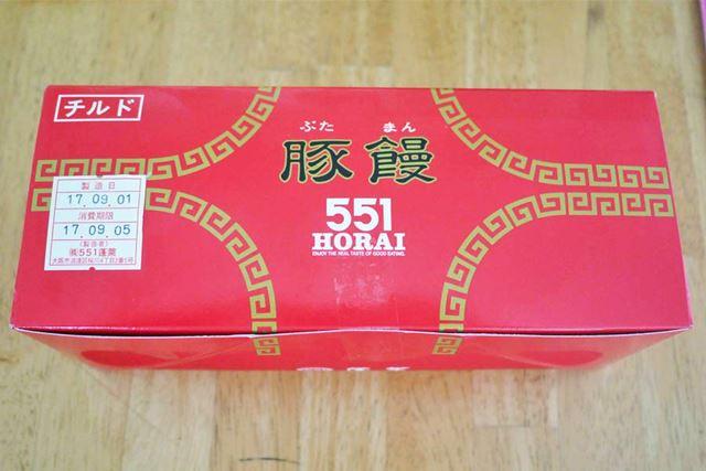 ご存じ、「551蓬莱」の豚まんです。今回は4個入りを購入しました