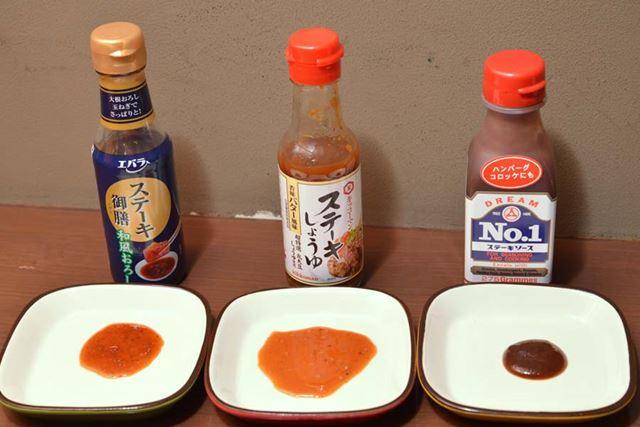 試したのは3タイプの人気商品。味がそれぞれ違います