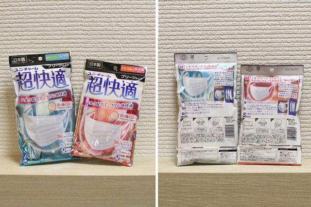 こちらはユニチャームから発売されている「超快適マスク」。よく見かける商品ですね