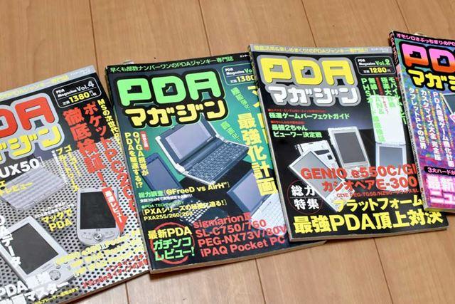 ジャイアン鈴木氏が編集長を務めた「PDAマガジン」のバックナンバー。さまざまなPDAが表紙を飾っている