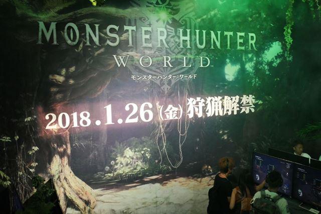 2018年1月26日発売の「モンスターハンター:ワールド」をひと足先にプレイ