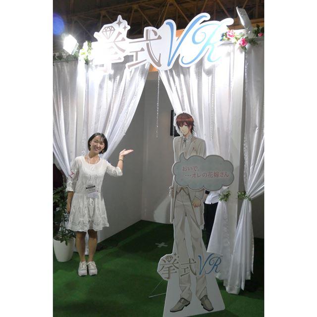 本日の結婚相手および本日の挙式会場