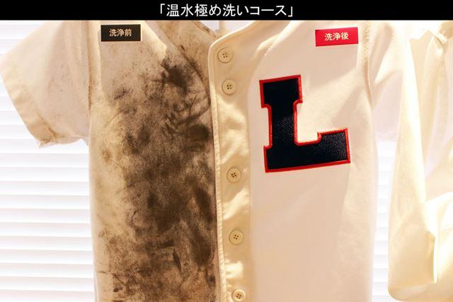 新たに追加された「温水極め洗いコース」で洗浄すれば、激しい泥よごれもキレイに!