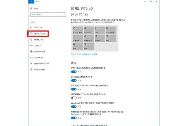 ウインドウ左側で「通知とアクション」をクリックすると、ウインドウ右側に設定項目が表示される