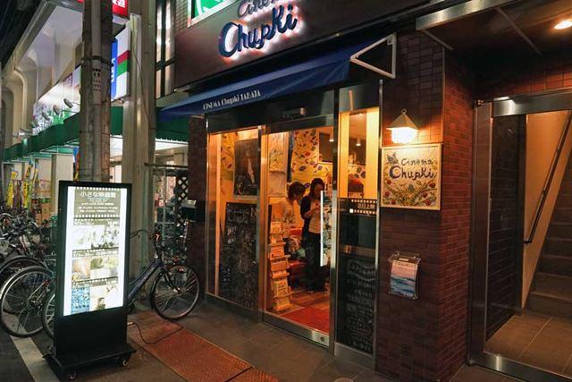 東京・田端にある「CINEMA Chupki TABATA」
