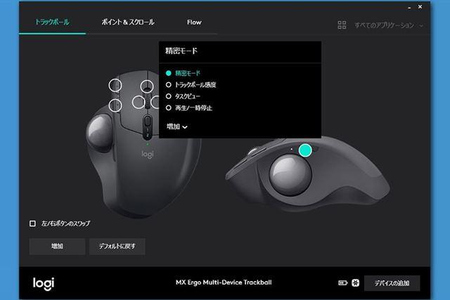「Logicool Options」を使うことで、各ボタンに任意のアクションを割り当てることが可能