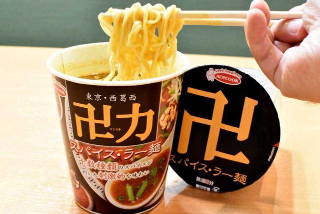 今回は、エースコックの「卍力 スパイス・ラー麺」(216円)とお店の味を食べ比べます