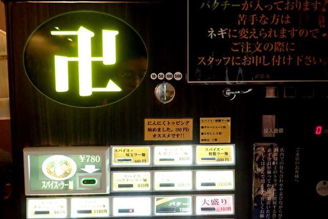 券売機に光る「卍」
