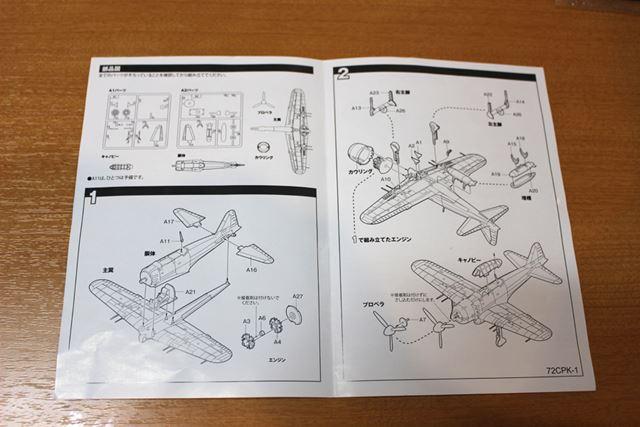 説明書はこの見開きのみ。工程はたった2工程。ちょろいちょろい!
