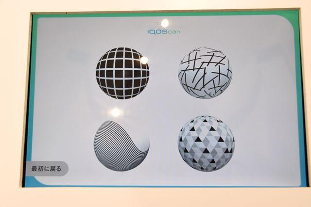 「この4つのデザインから、見ていて心地よいものを選びなさい」などの質問が表示される