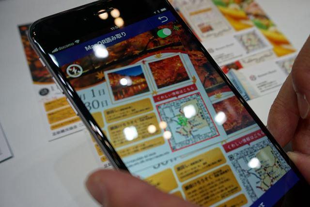 読み取りは専用アプリ「NaviConおでかけサポート」を使う。iPhone用とAndroid用がそれぞれ配布されている