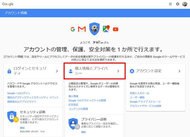 Googleの設定画面が表示される。中央の「個人情報とプライバシー」をクリックする