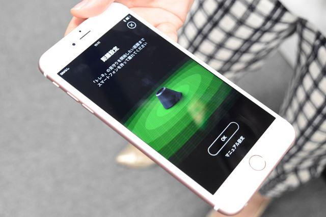 """Bluetooth通信が切断されて警戒状態を始める""""スマホと本体の距離""""は変更できる"""