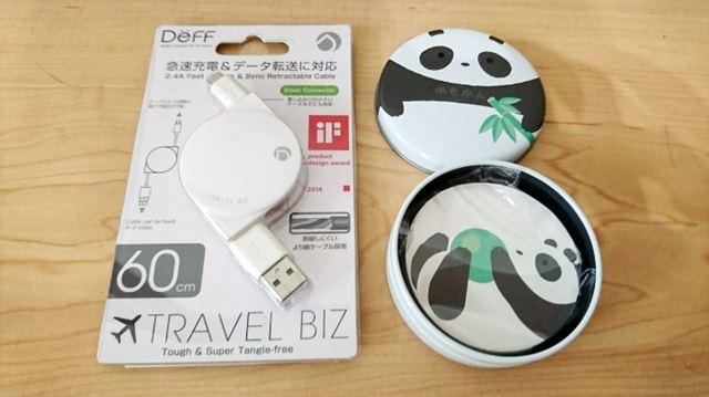 最近はシンプルなスマホ充電器とパンダのメモ帳をゲット。スマホグッズだけでなく、こうした可愛らしい文具も販売されています