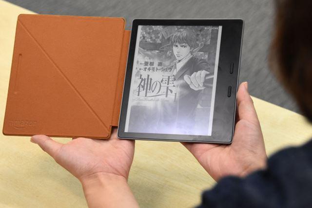 カバーを閉じると「Kindle Oasis」が自動的にスリープし、開くとスリープが解除される