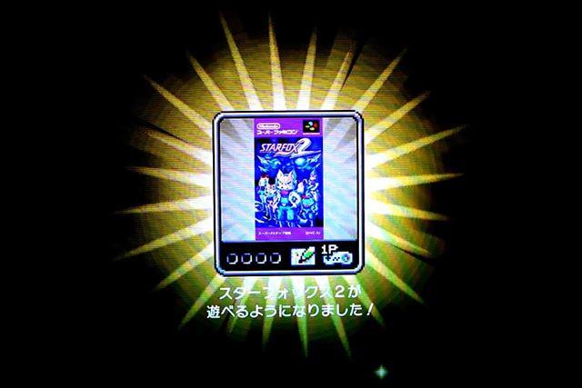 「スターフォックス2が遊べるようになりました!」という画面が。これはうれしい演出!