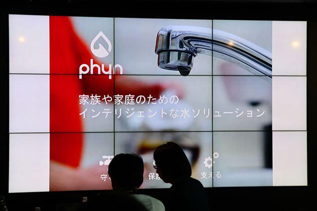 家庭でどれほど水が使われているかを見える化するPhyn