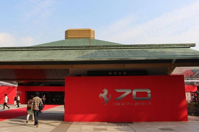 両国国技館で開催されたフェラーリ70周年記念日本イベント「Driven by Emotion」
