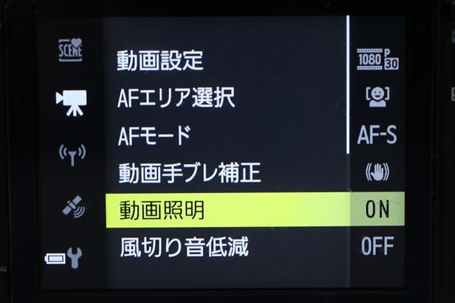 動画の設定画面で「動画照明」をオンにしておけば、動画撮影中のライト設定はカメラにおまかせ!