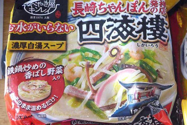 (4)長崎ちゃんぽん発祥の店 四海樓の袋