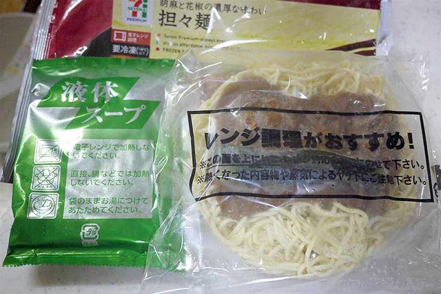 このように麺とスープが分かれています。麺はレンチンでも鍋で解凍してもOK。手軽なのはレンチンですね