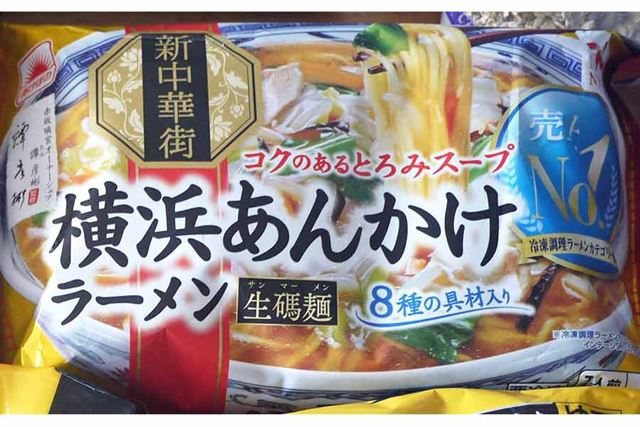 横浜あんかけラーメンの袋
