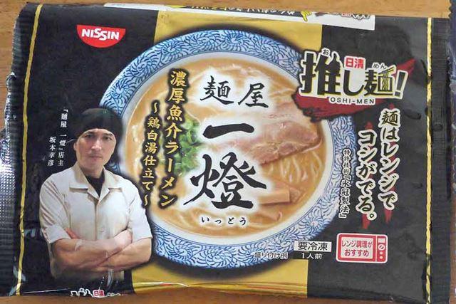 日清推し麺! 麺屋一燈 濃厚魚介ラーメンの袋