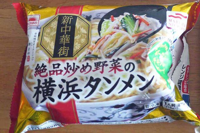 横浜タンメンの袋