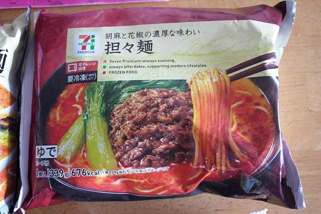 セブンプレミアム 担々麺