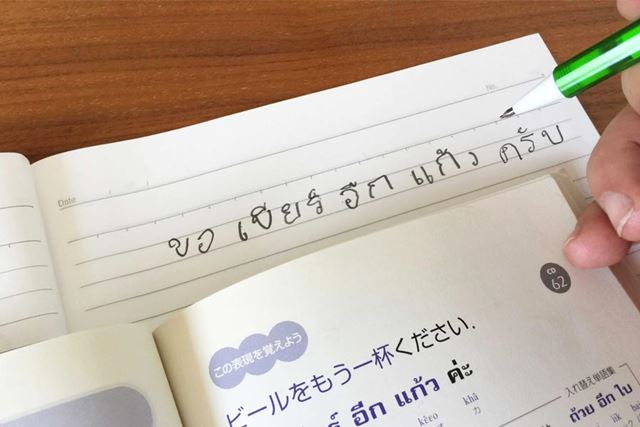 さっそく語学の勉強に励むことに。それにしてもタイ語の文字は難しい!!!