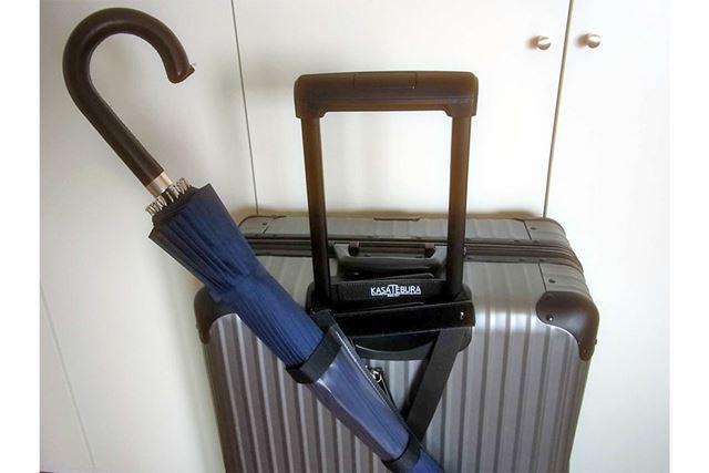 スーツケースに取り付けるのもあり