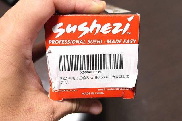 「プロフェッショナル寿司・メイド・イージー」! ニュージーランドから独占逆輸入しているんだそうです