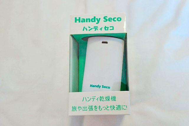 Handy Seco(ハンディセコ)!!