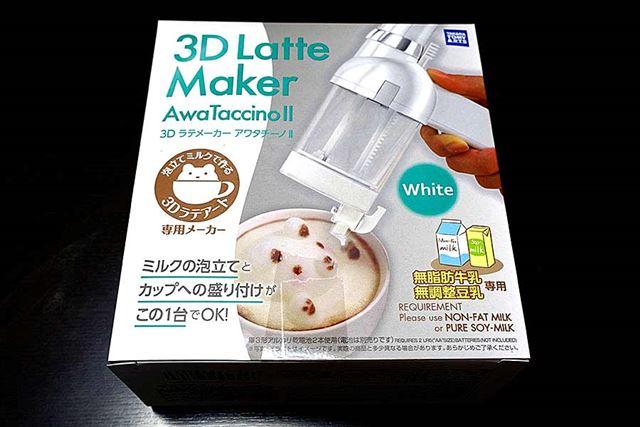 …というわけで買っちゃいました「3Dラテメーカー・アワタチーノII」