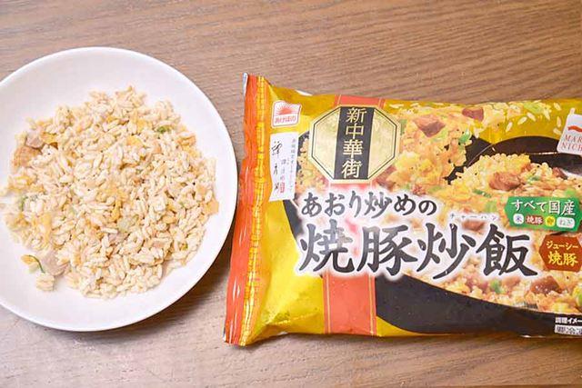 マルハニチロ あおり炒めの焼豚炒飯 450g