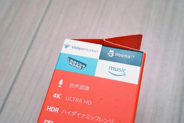 パッケージの側面や背面にも事業者サービスが並ぶ。HDR対応もしっかりと表記されている