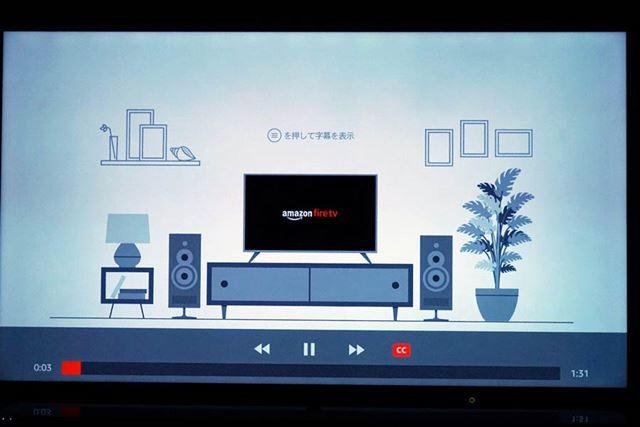 回線速度の測定などを行っている間には、Fire TVの使い方ガイドの動画が流れる