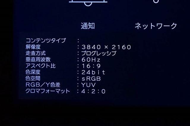 テレビ側でも4K/HDR接続になっていることを確認