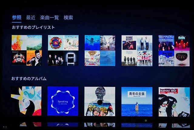 「プライム・ミュージック」。Amazonプライム会員なら、テレビでさまざまな音楽を無料で楽しめる