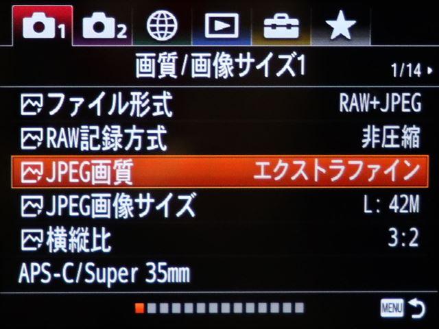 RAW+JPEG記録時にエクストラファインを選択できるようになった