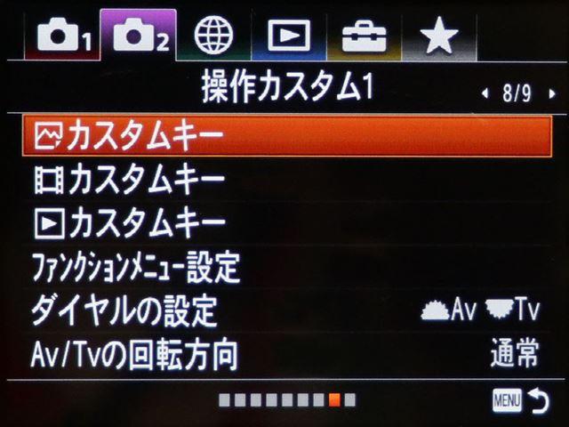 カスタムボタンの機能割り当ては静止画撮影時、動画撮影時、再生時に分けて行える