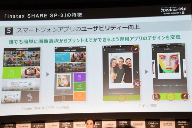 専用アプリ「スマホ de チェキ」はデザインを改善し、使い勝手を向上させた