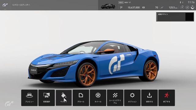 自動車のデザインを自由自在に変更できる「リバリーエディター」